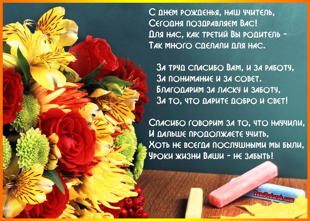 Поздравление первому учителю с днём рождения